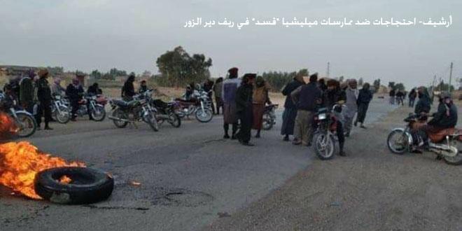 ميليشيا (قسد) تداهم مدينة البصيرة بريف دير الزور الشرقي وتختطف عدداً من المدنيين