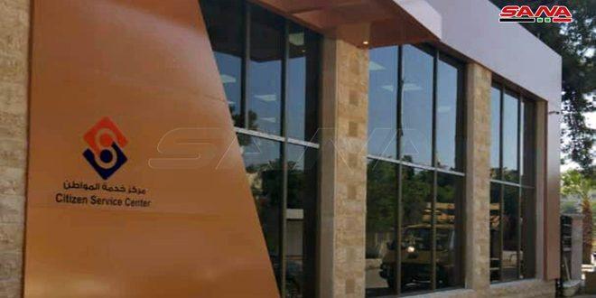 إدراج خدمتين تتعلقان بعمل المصالح العقارية في مركز خدمة المواطن بجبلة