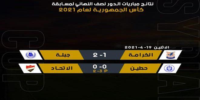 جبلة وحطين يتأهلان إلى المباراة النهائية لكأس الجمهورية بكرة القدم