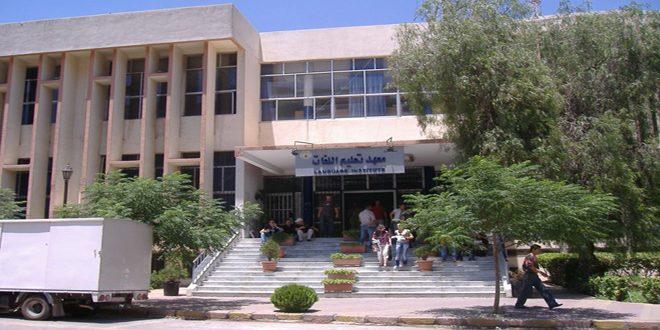 المعهد العالي للغات بجامعة دمشق يحدد موعد امتحان اللغة الأجنبية للقيد في درجة الدكتوراه
